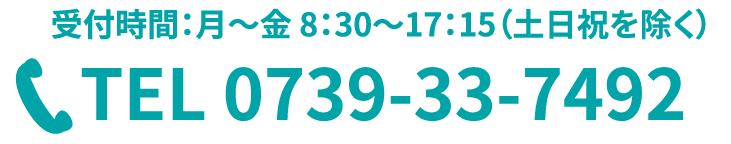 TEL 0739-33-7492