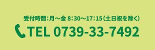 西牟婁圏域自立支援協議会電話番号