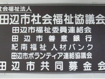 田辺市社会福祉協議会