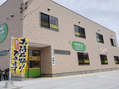 あゆみ福祉食堂三栖店